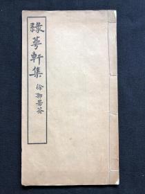 稀見女詩人別集:《綠萼軒集》一冊全。此為江蘇女詩人楊志溫詩集。楊志溫,自幼梅,江蘇人。