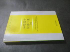 环境保护法律手册