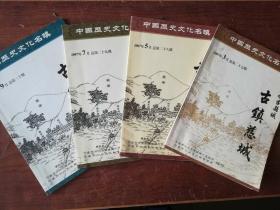 【古镇慈城 2007第9 总第三十期