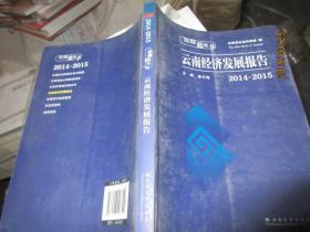 云南经济发展报告(2014-2015)
