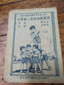 小学垫上运动与叠罗汉――民国32年初版