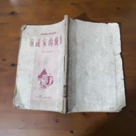 演说家的忏悔(苏联讽刺小品集第四辑 1955年一版一印)