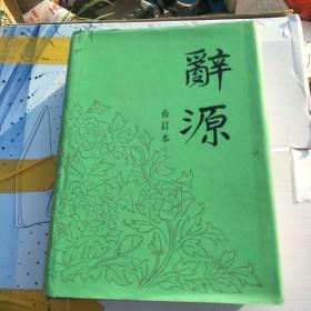 辞源(1一4册,合订本,赠给陈录生同志)