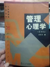 大学管理类教材丛书《管理心理学(第四版)》