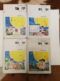 六年制小学课本(数学)9.10.11.12~四册合售