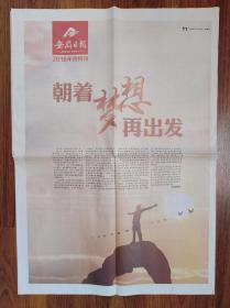 安徽日报【2018年终特刊】