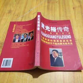 黄光裕传奇:国美商战实录