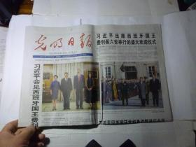 光明日报 2018年11月29日 星期四 今日16版
