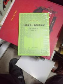 大教学论.教学法解析