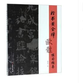楷书黄金律欧体练习指导 高光天 9787501056262 文物出版