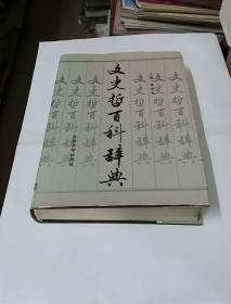 文史哲百科辞典