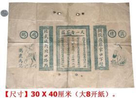 """老商标:《民国时期●河北省张家口天一香茶庄""""鹤鹿""""牌茶叶商标》1张。"""