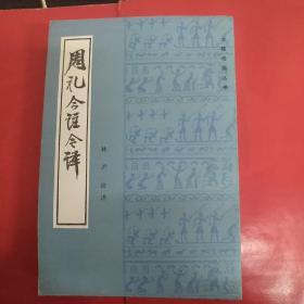 周礼今注今译(古籍选读丛书)