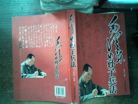 毛泽东与孙子兵法   有笔迹开裂