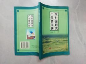 广东农村贫困问题研究.