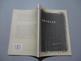 梁陈方案与北京