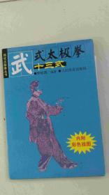 武式太极拳十三式(内附彩色挂图)