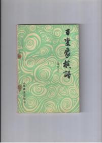 《百变象棋谱》(修订本)