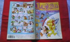 儿童漫画(2000-1)