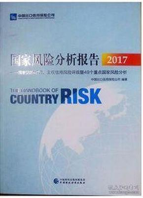 国家风险分析报告2017-国家风险评级、主权信用风险评级暨49个重点国家风险分析