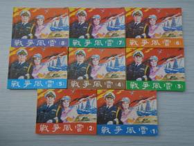 战争风云(1-8全,老版,原版正版连环画,包真 包老,1984年2月1版1印。64开套装全套全,品好,详见书影)