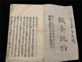 日本中医针灸抄本《针灸说约》1册全,石坂宗泽撰。孔网惟一