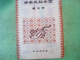 节目单:中央民族乐团音乐会(1962)(品低慎重下单)