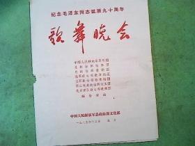 节目单:歌舞晚会(纪念毛泽东同志诞生九十周年)(品低慎重下单)