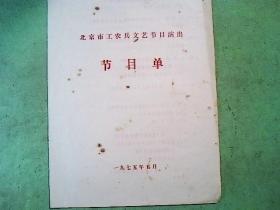 节目单:北京市工农兵文艺节目演出