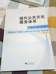现代公共文化服务体系:理论与浙江实践