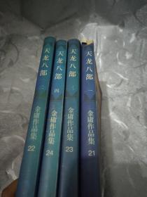 天龙八部 1-4册 三联书店