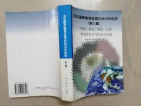 发达国家教育改革的动向和趋势.第六集 :美国、英国、德国、日本教育改革文件和报告选编
