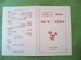节目单  庆祝五一文艺晚会(1982年)(品低慎重下单)