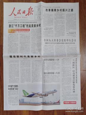 人民日报【C919国产大型客机103架机首飞成功】