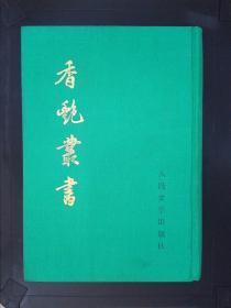 香艳丛书(五)(影印本)