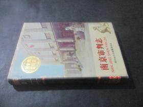 南京审判志  精装