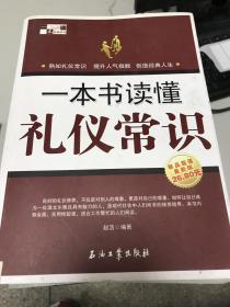 正版现货!一本书读懂礼仪常识9787502180416