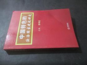 中国特色的法治国家建设研究