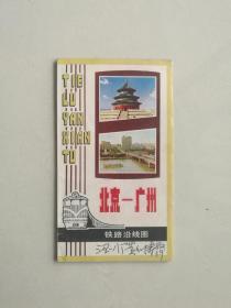 北京-广州铁路沿线图1981