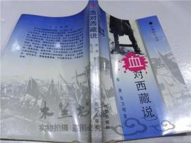 血对西藏说 燕燕 张卫明 沈阳出版社 1993年1月 32开平装
