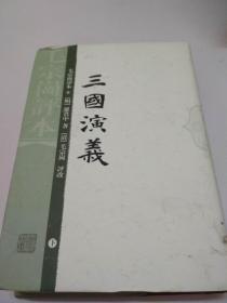 三国演义-毛宗岗批评本(下册)