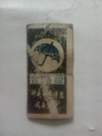 商标--神威雨具
