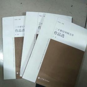 二十世纪中国文学作品选. 下册