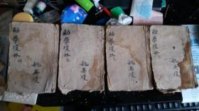 新增幼学琼林白话注解(全四册,民国石印,放漏)