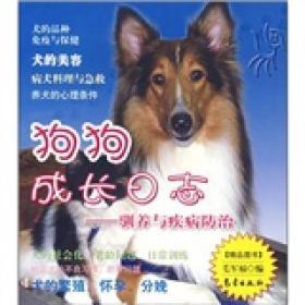 狗狗成长日志:驯养与疾病防治