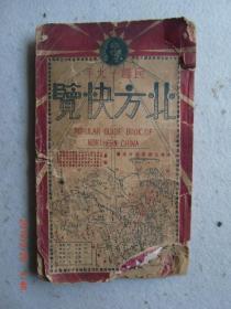 有蒋介石题字的民国十九年北方快览 一册