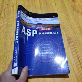 ASP数据库编程入门