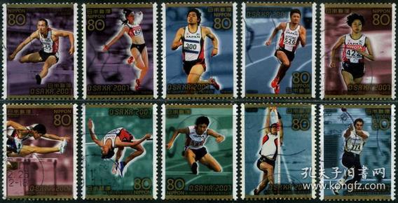 日邮·日本邮票信销·樱花目录编号C2021 2007 第11届国际田联世界田径锦标赛纪念10枚全