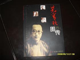 梁实秋图传(朱寿桐 签名)