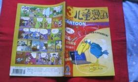 儿童漫画(2000-3)
